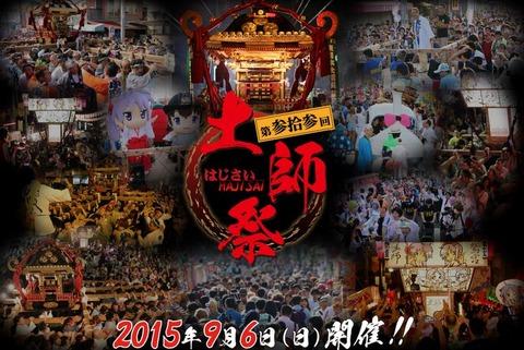 らき☆すた神輿が揺れる! 2015年9月6日、鷲宮神社通りで「土師祭」 - 埼玉県久喜市のキャプチャー