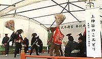 国神社 大阪府堺市南区鉢ヶ峯寺のキャプチャー
