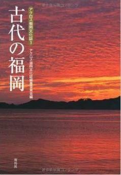 アクロス福岡文化誌編纂委員会『古代の福岡』 - 貴重な遺跡・出土品の写真を多数収録のキャプチャー
