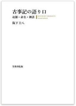 阪下圭八『古事記の語り口』 - 『古事記』には意外なところに遊びがあり、笑いがあるのキャプチャー