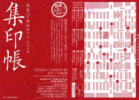 銀座八丁神社めぐり2015に行ってきた! 記念品はもちろん、その他参拝授受品も豪勢のキャプチャー