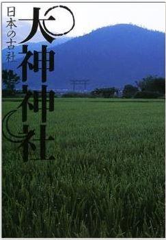 三好和義、岡野弘彦『大神神社 (日本の古社)』 - 古代信仰のかたちを今に伝えるのキャプチャー