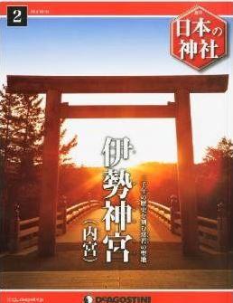 『日本の神社 2号 (伊勢神宮) [分冊百科]』 - 日本国の総氏神アマテラスを祀るのキャプチャー