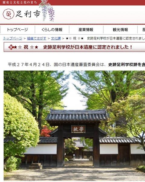 「日本遺産」効果顕著、GWの足利学校観光客が前年比25%増、他の日本遺産へも波及か - 栃木のキャプチャー