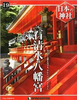 『日本の神社 19号 (石清水八幡宮) [分冊百科]』 - 日本三大八幡宮の一社のキャプチャー