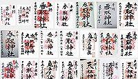 香取神社(東京都江東区亀戸)の御朱印