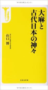 山口博『大麻と古代日本の神々』 - 古代日本の神々の祭礼に大麻が欠かせないものだったのキャプチャー