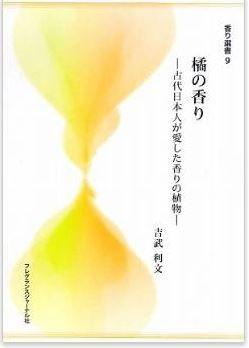 吉武利文『橘の香り―古代日本人が愛した香りの植物』 - 垂仁天皇が求めた果実のキャプチャー