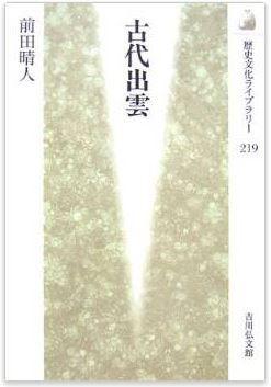 前田晴人『古代出雲』 - 神話世界から解き放ち、日本古代史のなかに位置付けるのキャプチャー