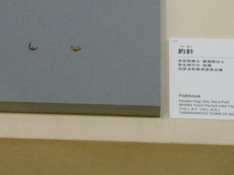 釣針 - 山幸彦が兄から借りて失くしてしまい、竜宮城に行くきっかけとなったもの【大古事記展】のキャプチャー