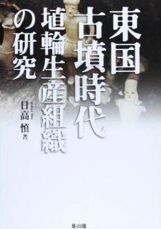 日高慎『東国古墳時代埴輪生産組織の研究』 - 埴輪の共通表現から地域性、共通性を見出すのキャプチャー