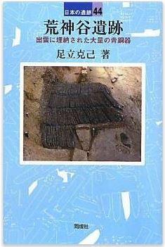 足立克己『荒神谷遺跡: 出雲に埋納された大量の青銅器 (日本の遺跡)』のキャプチャー