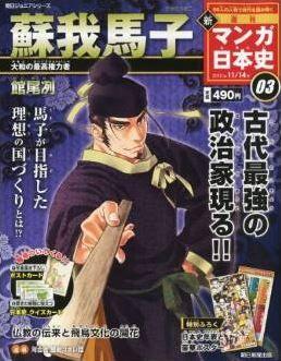 『新マンガ日本史 3号 雑誌(朝日ジュニアシリーズ)』 - 蘇我馬子 大和の最高権力者 - 館尾冽のキャプチャー