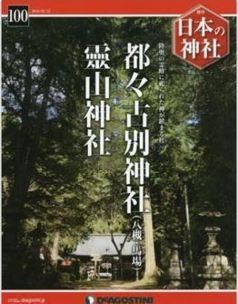 『日本の神社全国版(100) 2016年 1/12 号 [雑誌]』 - 陸奥の霊峰に祀られた神が鎮まる社のキャプチャー