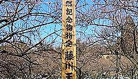 菅原神社(薩摩川内市東郷町藤川) - 西郷隆盛の愛犬ゆかり、天然記念物の臥龍梅が有名