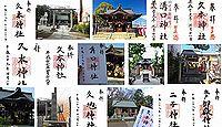 久本神社 神奈川県川崎市高津区久本の御朱印