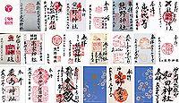 熊野神社 兵庫県神戸市中央区中山手通の御朱印