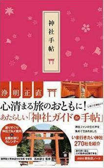石井研士監修『神社手帖』 - 「こんな手帖あったらいいな! 」で生まれた新しいガイドのキャプチャー