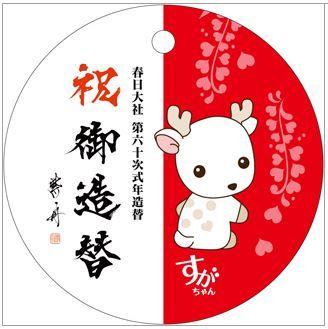 「式年造替」春日大社のマスコット・白い鹿の「すがちゃん」が人気、4月1日から本殿の特別公開のキャプチャー