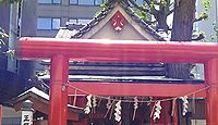 鳥居稲荷神社 東京都中央区日本橋兜町