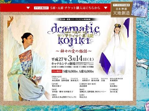 舞台「ドラマティック古事記」福岡公演 2章構成で2015年3月14日にキャナルシティ劇場にて - 福岡市のキャプチャー