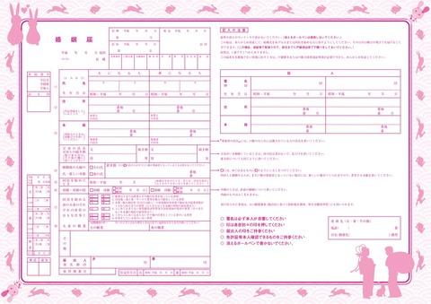 因幡の白兎でのオオクニヌシとヤガミをあしらった「すごい!鳥取市婚姻届用紙」 - 鳥取市のキャプチャー