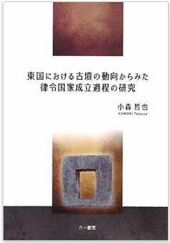 小森哲也『東国における古墳の動向からみた律令国家成立過程の研究』のキャプチャー