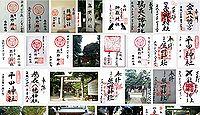 熊野神社 東京都渋谷区神宮前の御朱印