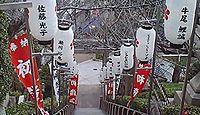 北野天満神社 兵庫県神戸市中央区北野町