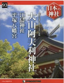『日本の神社全国版(93) 2015年 11/24 号 [雑誌]』 - 相模の山海に鎮座する水の霊場のキャプチャー