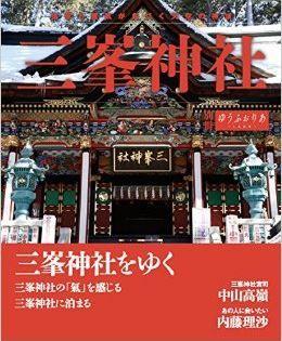 『別冊ゆうふぉりあ 特集 三峯神社』 - 都心から数時間、神の鎮まる霊山・三峯山のキャプチャー
