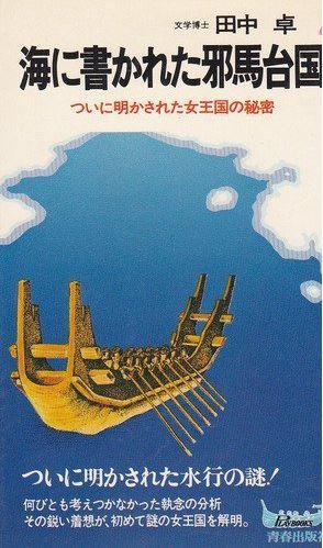 田中卓『海に書かれた邪馬台国―ついに明かされた女王国の秘密 (1975年)』のキャプチャー