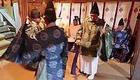 重要無形民俗文化財「球磨神楽」 - 日本遺産「人吉球磨」、相良氏と青井阿蘇神社を軸にのキャプチャー