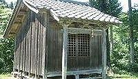 麻氣神社 福井県丹生郡越前町真木