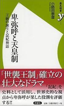 小路田泰直『卑弥呼と天皇制 (歴史新書y)』 - 「世襲王制」確立の壮大なドラマのキャプチャー