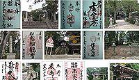 高山八幡神社 奈良県生駒市高山町の御朱印