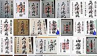 奥澤神社 東京都世田谷区奥沢の御朱印