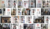 朝日神社 東京都港区六本木の御朱印