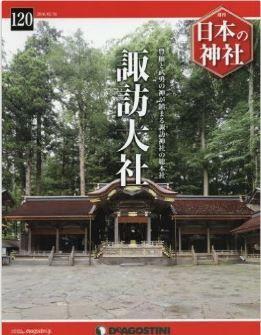 『日本の神社全国版(120) 2016年 5/31 号 [雑誌]』 - 6年に一度の御柱祭・諏訪大社のキャプチャー