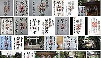 幣立神社 熊本県上益城郡山都町大野の御朱印