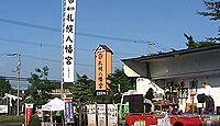 札幌八幡宮 北海道北広島市輪厚中央のキャプチャー