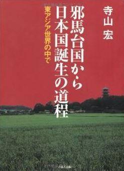 寺山宏『邪馬台国から日本国誕生の道程−東アジア世界の中で−』 - 出雲国・吉備国…のキャプチャー