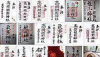 高岡関谷神社の御朱印