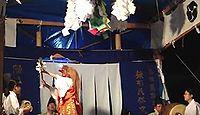 海神社 島根県隠岐郡西ノ島町別府のキャプチャー