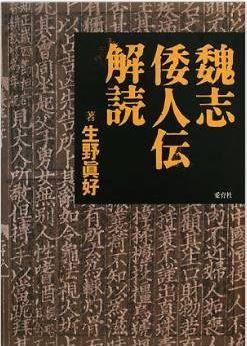 生野眞好『魏志倭人伝解読』 - 『倭人伝』作者陳寿のまなざしから考察・検証するのキャプチャー