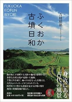 吉村靖徳『ふくおか古墳日和』 - 多彩な古墳文化が花開いた福岡、豊かな古墳の表情のキャプチャー