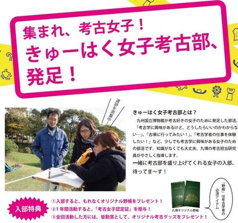 考古女子ブームへ - 九州国立博物館が期間限定の女子だけの部活を発足、古墳ツアーなどのキャプチャー