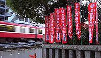笠䅣稲荷神社 神奈川県横浜市神奈川区東神奈川のキャプチャー