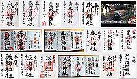 氷川神社 東京都板橋区赤塚の御朱印