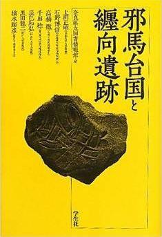 奈良県立図書情報館編集『邪馬台国と纒向遺跡』 - 纒向遺跡の最新発掘調査の成果などのキャプチャー